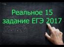 Реальное 15 задание ЕГЭ 2017 математика профильный уровень 5