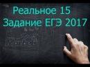 Реальное 15 задание ЕГЭ 2017 математика профильный уровень 4
