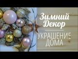 Зимний новогодний декор своими руками 2018 | Картина из новогодних игрушек и мха