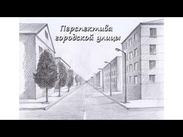 Перспектива городской улицы. Урок 76 The prospect horodskoy Street. Lesson 76