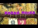 Маша и Медведь • Серия 31 - Новая метла