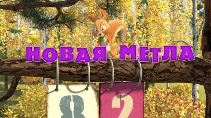Маша и Медведь Серия 31 Новая метла