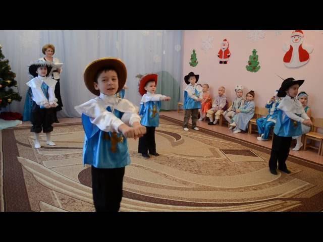 Танец мушкетеров. Детский танец