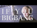 IF YOU / BIGBANG (Covered by JIN[UNIONEユニオネ])