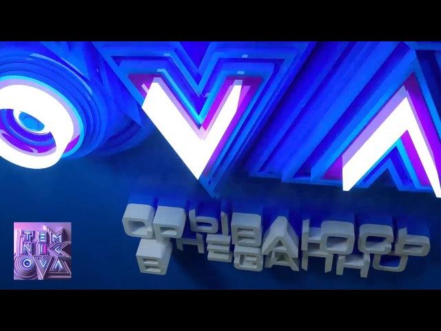 Срываюсь внезапно - Елена Темникова (Official Audio)
