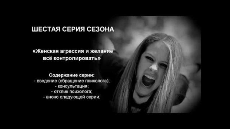 «Женская агрессия и желание всё контролировать». 6-я серия фильма «Консультации ...