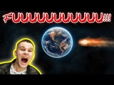 Что будет, если НА ЗЕМЛЮ УПАДЕТ МЕТЕОРИТ со скоростью света? Огромный астероид - Больше, чем Апофис!