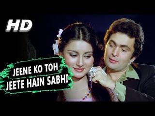 Jeene Ko Toh Jeete Hain Sabhi   Kishore Kumar, Asha Bhosle   Yeh Vaada Raha Songs   Rishi Kapoor