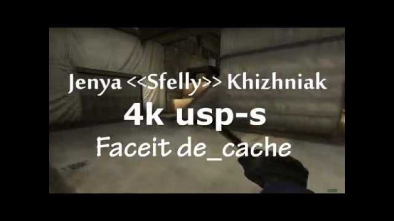 Sfelly 4k usp-s. Faceit. Map: de_cache