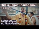 2013.02.23 - Панихати. Нитьянанда Трайодаши (Маяпур) - Бхакти Вигьяна Госвами