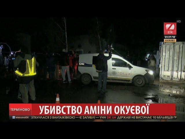 Живий репортаж телеканалу ZIK з місця вбивства Аміни Окуєвої