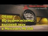 Обзор SQ-аудиосистемы высокий звук в Mercedes ML350