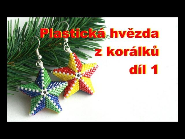 Plastická hvězda z korálků - díl 1(2) 3D beaded star - part 1(2)