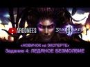 Задание 4 ЛЕДЯНОЕ БЕЗМОЛВИЕ StarCraft II Heart of the Swarm Новичок и сложность ЭКСПЕРТ
