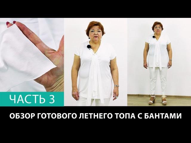 Выкройка летнего топа с бантами Как шить женскую футболку Показ готового изделия Часть 3