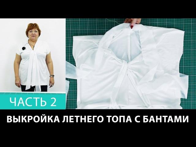 Выкройка летнего топа с бантами из трикотажа Как сшить женскую футболку своими руками Часть 2