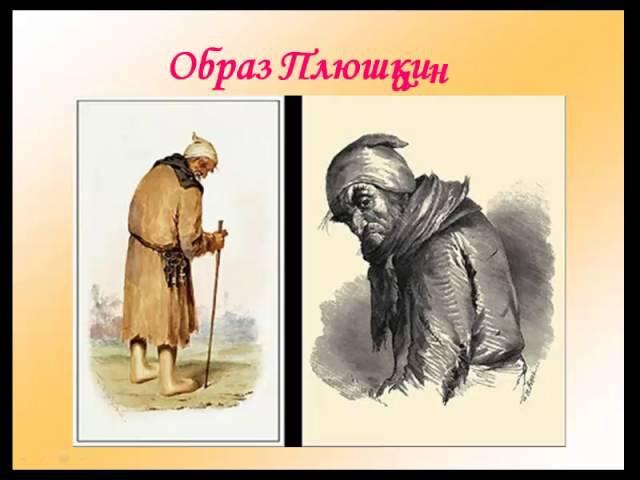 Образы поэмы Н В Гоголя Мёртвые души