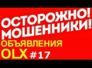 Мошенники OLX Чикунов Геннадий карта 5167350050371092 ВТБ, 380988477230