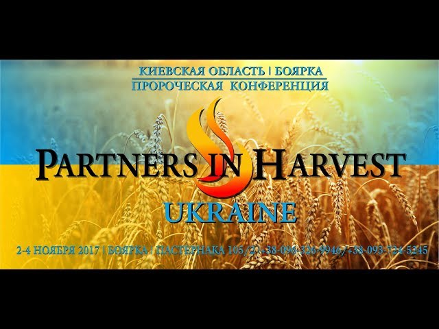 11.Partners in Harvest 2017 Ukraine|03.11.17 |14:00| ДЕН СЛЕЙД