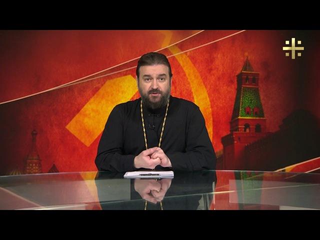 Протоиерей Андрей Ткачёв Как дьявол в Москве разгулялся