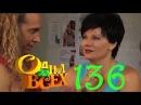 Одна за Всех - 136 серия 7 сезон
