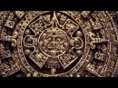 Запретная Цивилизация Майя