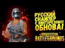 РУССКИЙ СНАЙПЕР С ВСС ( ВИНТОРЕЗ ) ! - ОБНОВЛЕНИЕ! - Battlegrounds 29