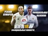 FIFA 18 | ОБЛОЖКА ИГРЫ, НОВЫЙ РЕЖИМ, ЛЕГЕНДЫ НА ПК?