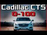 Cadillac CTS 2017 3.6 AWD - Разгон 0-100 кмч.  Реальная динамика Нового Кадиллак CTS V6 3.6 - 341лс