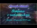 24-я Встреча Николая Левашова с читателями. 25.12.2010