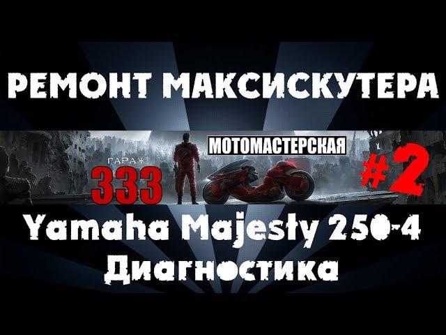 Ремонт максискутера Yamaha Majesty 250 4 (SG20J-4D9) 2