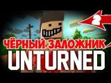Unturned ► ВЫЖИВАНИЕ► ЧЁРНЫЙ ЗАЛОЖНИК 2