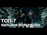 ТОП -7 ожидаемых фильмов  ноября 2017