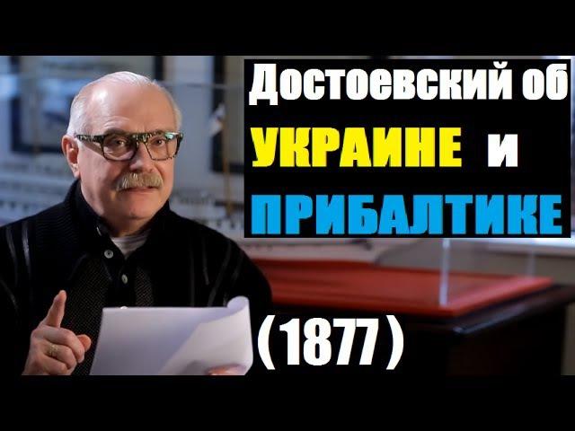 Пророчество Достоевского об Украине и Прибалтике ( 1877 )