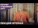 Бхакти Вигьяна Госвами - БГ 9.30 (2017.07.30 - Магдалиновка. Лекция 2)