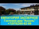 Евпатория жилье без посредников у моря пгт Заозерное 7 978 260 62 89