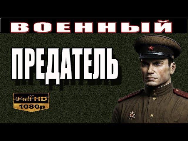 МОЩНЫЙ ВОЕННЫЙ БОЕВИК ПРЕДАТЕЛЬ военные фильмы 2017