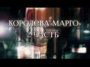 Королева 'Марго'. 2 часть. Новая мелодрама (2017) @ Русские сериалы
