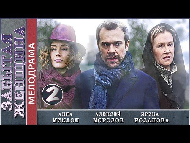 Забытая женщина 2017 2 серия Мелодрама детектив 📽