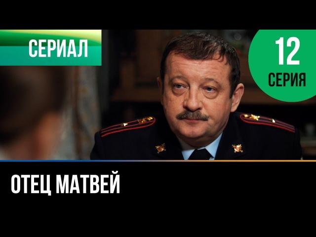Отец Матвей 12 серия