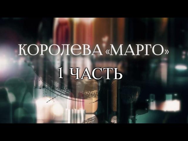 Королева 'Марго'. 1 часть. Новая мелодрама (2017) @ Русские сериалы