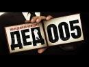 Дед 005 2013 Комедия детектив 2013 FULL HD
