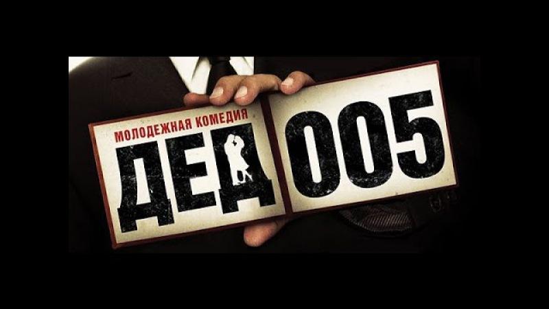 Дед 005 (2013) | Комедия детектив 2013 | FULL HD