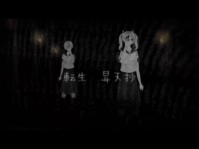 【Duet-R3】Ten Sho Sho Ten Sho てんしょう しょうてんしょう 【✖BERRY】