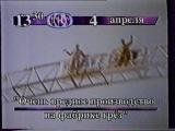 Очень вредное производство на фабрике грёз (ТНТ, 4.04.1998) Анонс