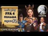 Польша в FFA 4 #Civilization6 | VI – сокращенный формат let's play (2 серия)
