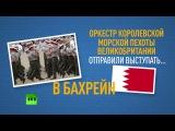 Любой каприз за ваши деньги на какие средства и зачем британский военный оркестр поехал в Бахрейн
