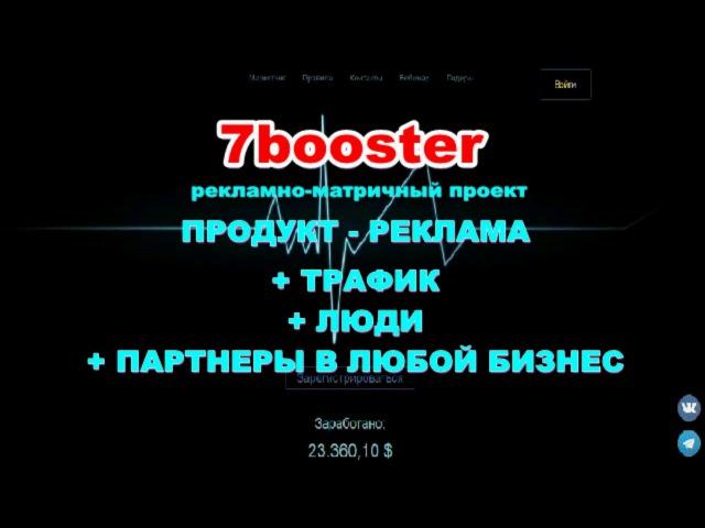 Рекламный проект 7BOOSTER Рекламируйся и получай доходы 390% от своих вложений!