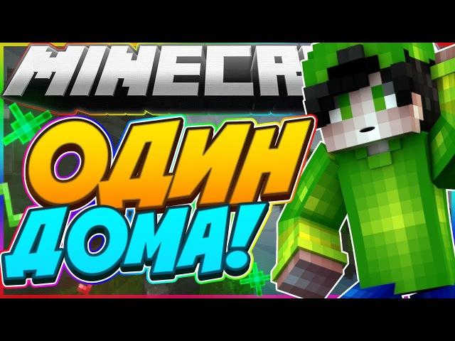 😱 ОДИН ДОМА!? ГДЕ ВИДОСЫ?! | Minecraft SkyWars VimeWorld 😱