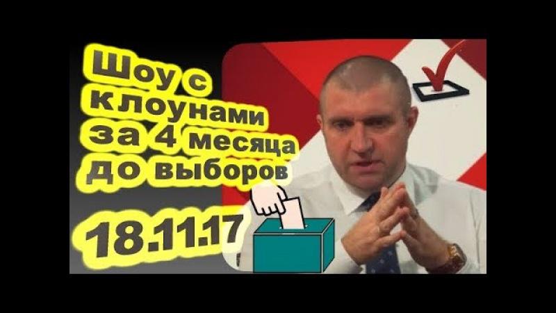 Дмитрий Потапенко - Шоу с клоунами за 4 месяца до выборов... 18.11.17